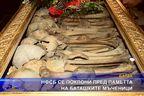 НФСБ се поклони пред паметта на баташките мъченици