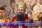 Митрополит Николай празнува баташкото клане