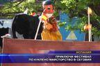 Приключи фестивал по куклено майсторство в Сеговия