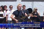 Джон Лоутън зарадва с песни абитуренти в Каварна
