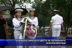 Почетоха загиналите военни моряци