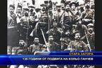 139 години от подвига на Кольо Ганчев