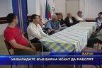 Инвалидите във Варна искат да работят