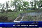 """Военен терен в парк """"Росенец"""" ще става общинска собственост"""