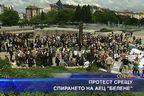 """Протест срещу спирането на АЕЦ """"Белене"""""""