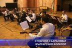 Студенти съхраняват българския фолклор