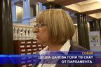 Цецка Цачева гони ТВ СКАТ от парламента