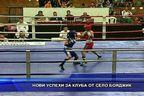 Нови успехи за клуба от село Бояджик