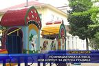 По инициатива на НФСБ нов корпус на детска градина