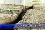 """Земетресението напука автомагистрала """"Люлин"""""""