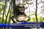 Откриха възстановения паметник на Васил Априлов