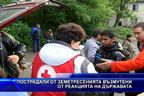 Постадали от земетресенията възмутени от реакцията на държавата