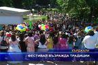 Фестивал възражда традиции
