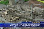 Каменни плочи се откъртиха от фасадата на пощата в Кърджали