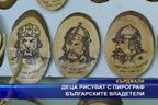 Деца рисуват с пирограф българските владетели