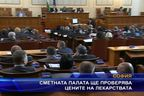 Сметната палата ще проверява цените на лекарствата