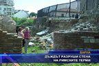 Дъждът разруши стена на римските терми