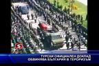 Турски официален доклад обвинява България в тероризъм