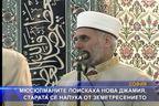 Мюсюлманите поискаха втора джамия, старата била напукана