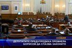 Депутатите предупредиха премиера Борисов да спазва законите