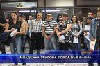 Младежка трудова борса във Варна