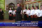 """20 години от създаването на хор """"Света Богородица"""""""