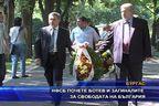 НФСБ почете в Бургас Ботев и загиналите за свободата на България
