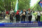 НФСБ почете и във Варна Ботев и загиналите за свободата на България