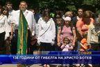 136 години от гибелта на Христо Ботев