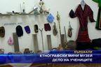 Етнографски мини музей дело на ученици