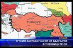 Турция заграби части от България в учебниците си
