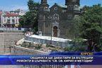 """Общината ще плаща вътрешни ремонти в църквата """"Св. Св. Кирил и Методий"""""""