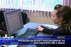 Преводачи искат разследване за договорите им с МВнР
