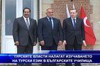 Турските власти налагат изучаването на турски език в българските училища