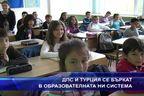 """ДПС и Турция искат 4 часа седмично по """"майчин"""" език в училище"""