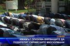 Имамът призова вярващите да подкрепят сирийските екстремисти