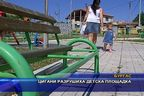 Цигани разрушиха детска площадка