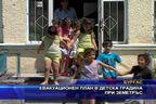 Евакуационен план в детската градина при земетръс
