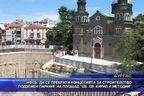 """НФСБ: Да се прекрати концесията за строителство на подземен паркинг на площад  """"Св. св. Кирил и Методий"""""""