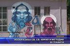 Изобразиха св. св. Кирил и Методий в графити