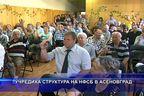 Учредиха структура на НФСБ в Асеновград
