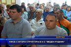 "НФСБ с втора структура в комплекс ""Меден рудник"""