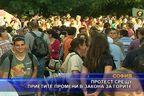 Протест срещу приети промени в закона за горите