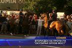 """Втори ден на протеста """"Окупирай Орлов мост!"""""""