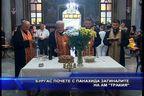 "Бургас почете с панахида загиналите на АМ ""Тракия"""
