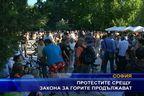 Протестите срещу Закона за горите продължават