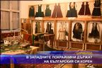 В Западните покрайнини държат на българския си корен