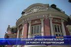 Затварят драматичния театър за ремонт и модернизация