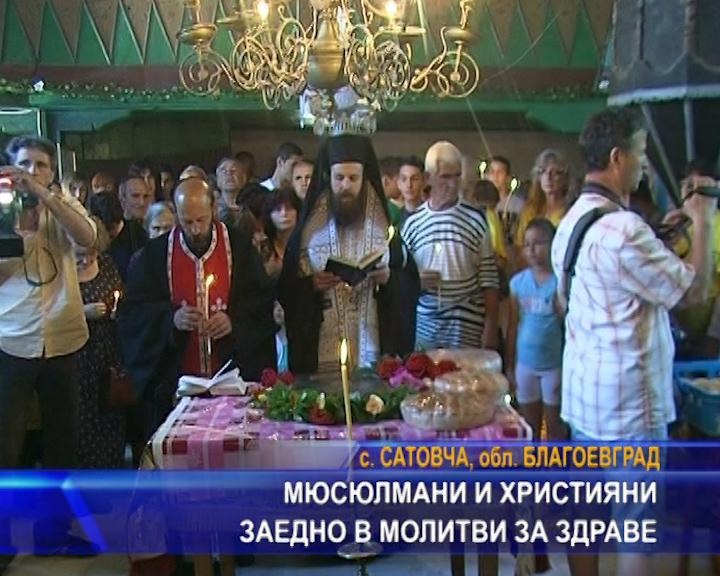 Молитва за здраве в Сатовча