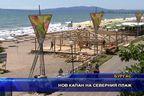 Нов капан на Северния плаж
